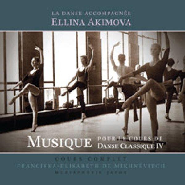 画像1: エリーナアキモヴァ Musique pour le Cours de Danse Classique4巻 (1)
