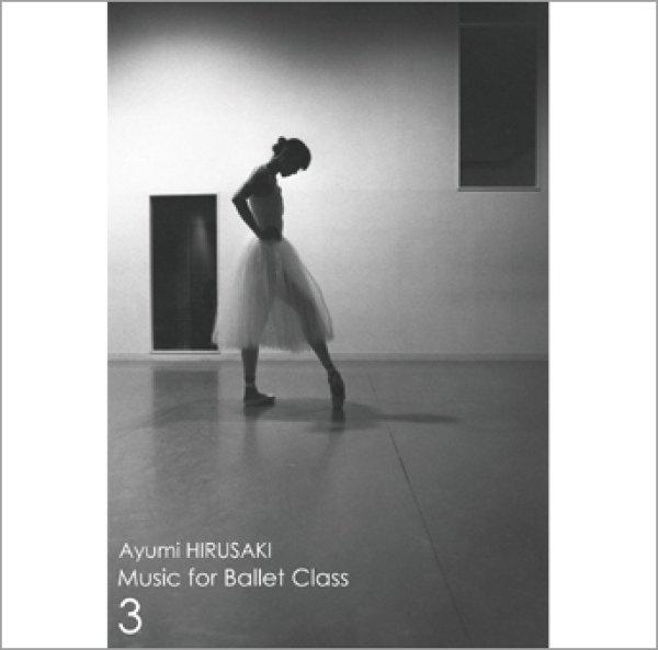 画像1: 蛭崎あゆみ Music for Ballet Class 3  (1)