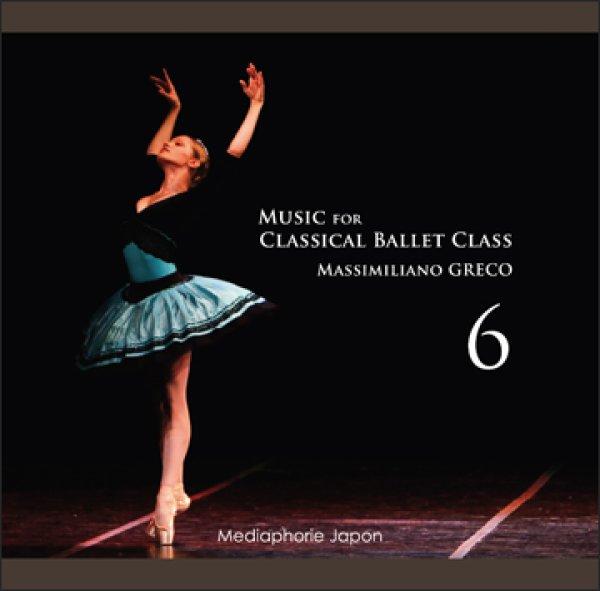 画像1: マッシミリアーノ・グレコ Music for Classical Ballet Class 6 (1)