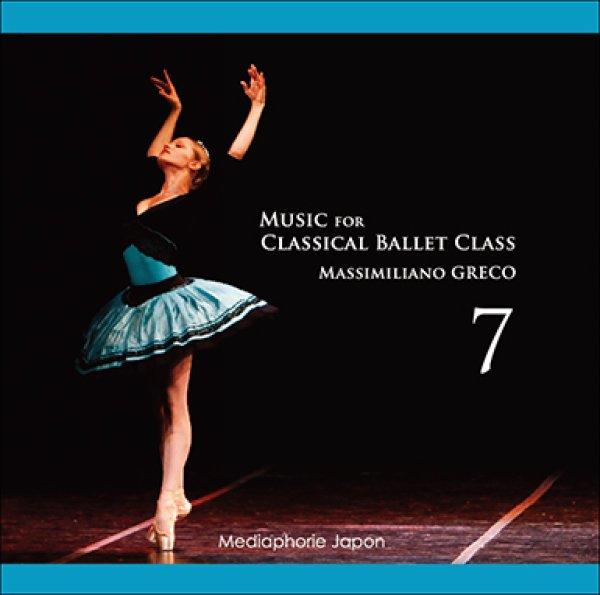 画像1: マッシミリアーノ・グレコ Music for Classical Ballet Class 7 (1)