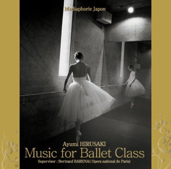 画像1: 蛭崎あゆみ Music for Ballet Class (1)
