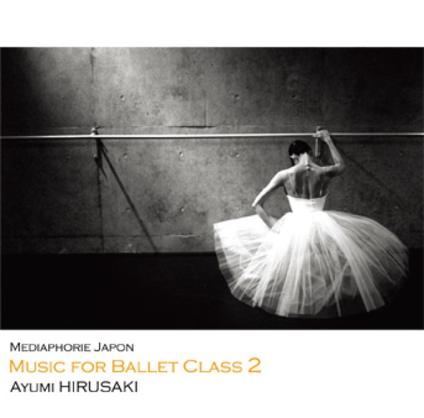 画像1: 蛭崎あゆみ Music for Ballet Class 2 (1)