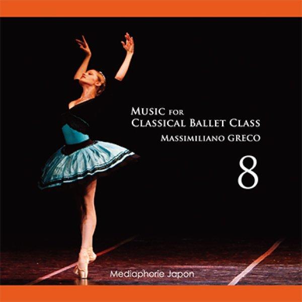 画像1: マッシミリアーノ・グレコ Music for Classical Ballet Class 8 (1)