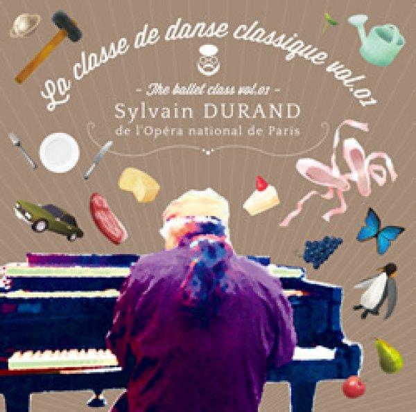 画像1: シルヴァン・デュラン La classe de danse classique 1巻 (1)